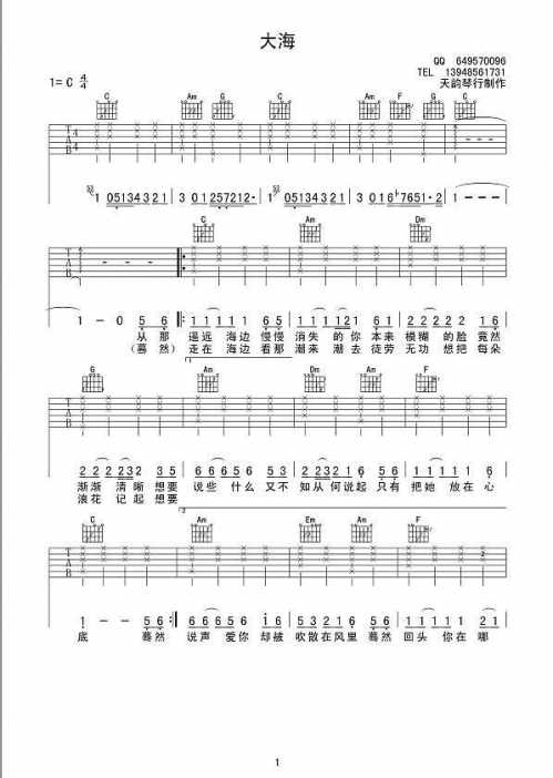 首页 香港  大海c调吉他谱 演唱:张雨生 歌词提示:从那遥远海边 慢慢