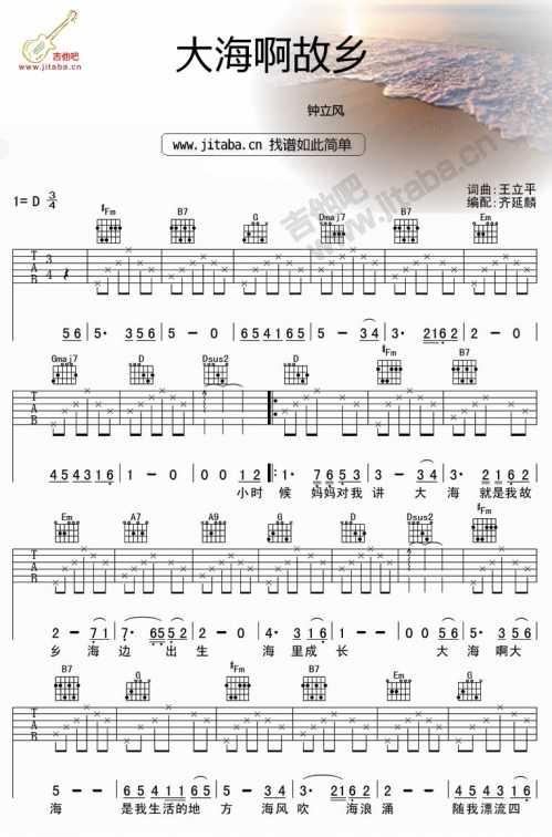 大海故乡吉他谱简单版 大海啊故乡吉他谱
