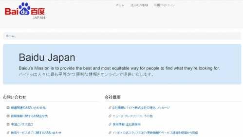 结束近8年的服务 日本搜索引擎
