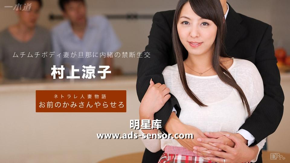我操人妻逼爽_村上凉子1pondo系列番号1pondo-100715_167封面 av女优,熟女/人妻
