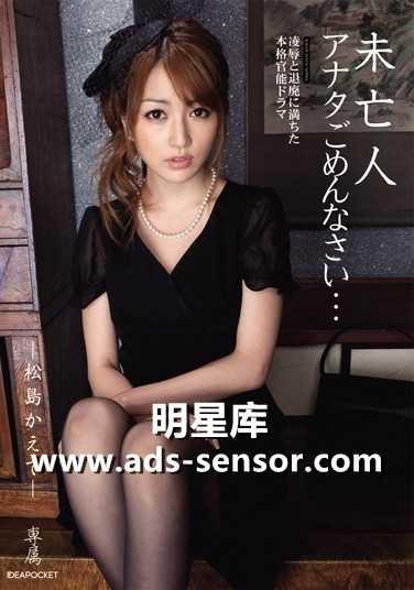 松岛枫(松岛かえで)番号iptd-598封面 2010年07月01日
